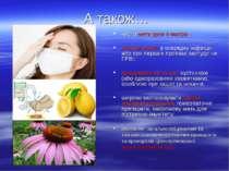 А також… часто мити руки з милом; носіння маски в осередку інфекції або при п...