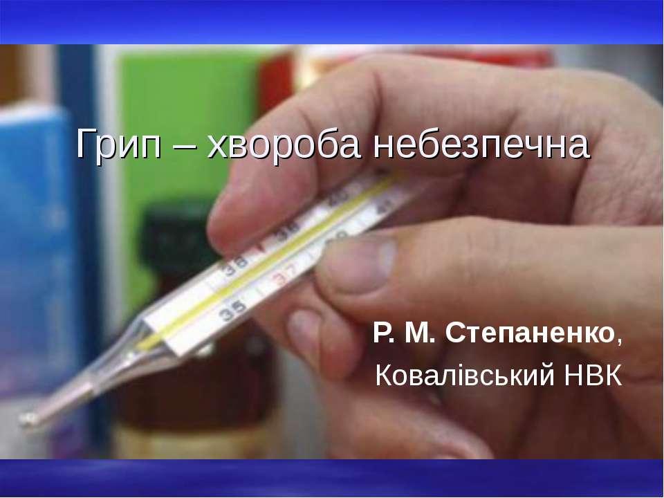Грип – хвороба небезпечна Р. М. Степаненко, Ковалівський НВК