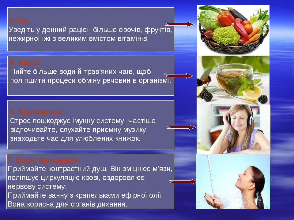 5. Напої. Пийте більше води й трав'яних чаїв, щоб поліпшити процеси обміну ре...