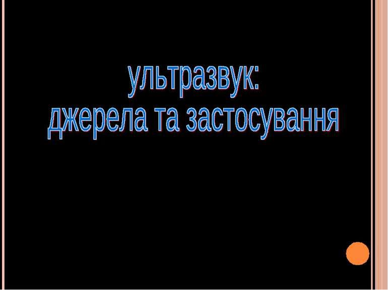 ультразвук