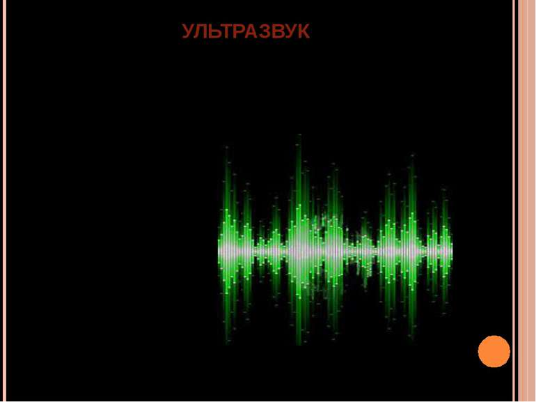 УЛЬТРАЗВУК — пружні звукові коливання високої частоти від 20 000 до 1000000 Гц