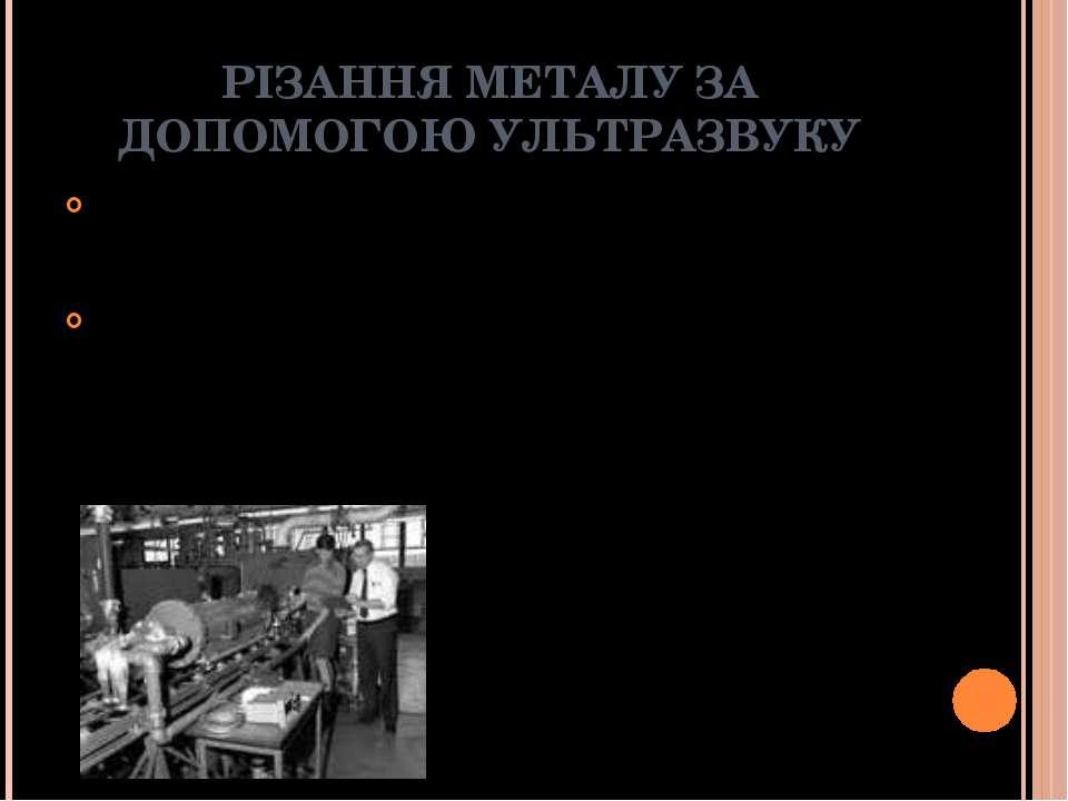 РІЗАННЯ МЕТАЛУ ЗА ДОПОМОГОЮ УЛЬТРАЗВУКУ За допомогою ультразвуку магнітострик...