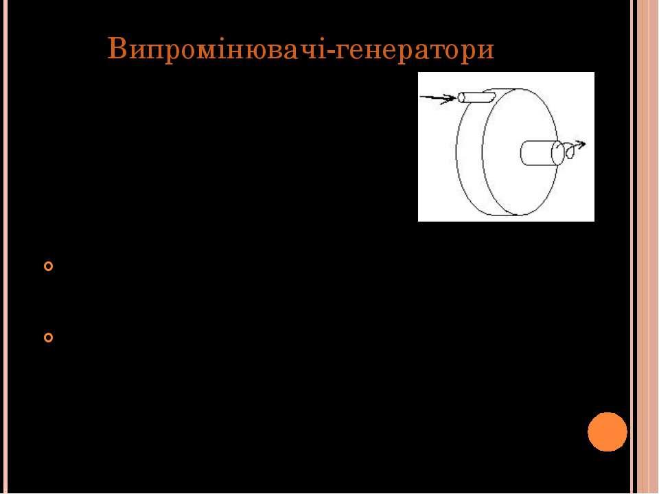 Випромінювачі-генератори - Пристрої, в яких коливання збуджуються через наявн...