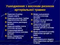 Ушкодження з високим ризиком артеріальної травми Перелом І,ІІ ребер (грудна а...