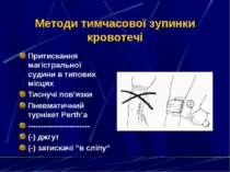 Методи тимчасової зупинки кровотечі Притискання магістральної судини в типови...