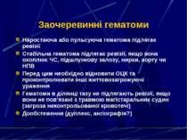 Заочеревинні гематоми Наростаюча або пульсуюча гематома підлягає ревізії Стаб...
