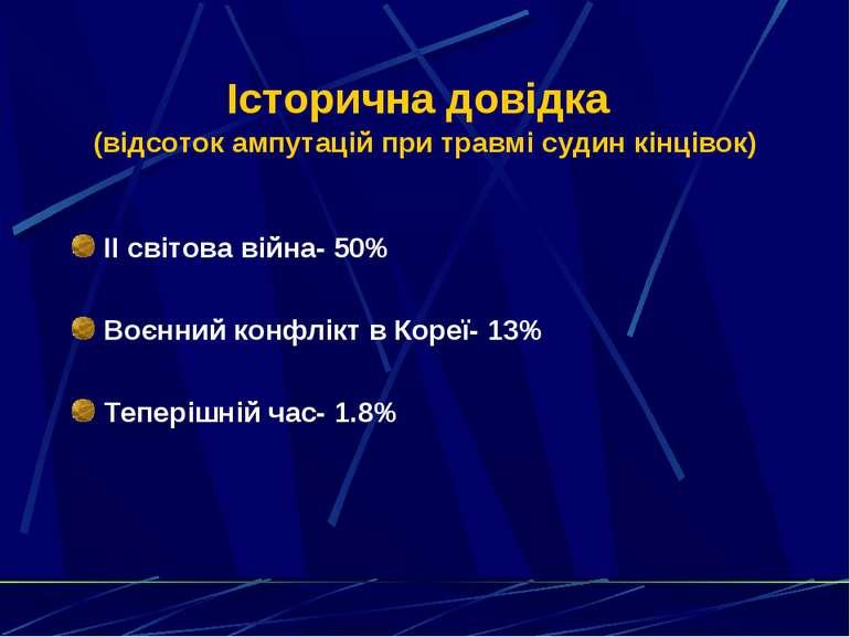 Історична довідка (відсоток ампутацій при травмі судин кінцівок) ІІ світова в...
