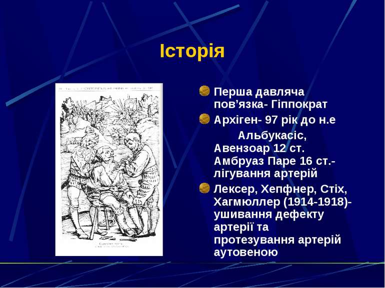 Історія Перша давляча пов'язка- Гіппократ Архіген- 97 рік до н.е Альбукасіс, ...