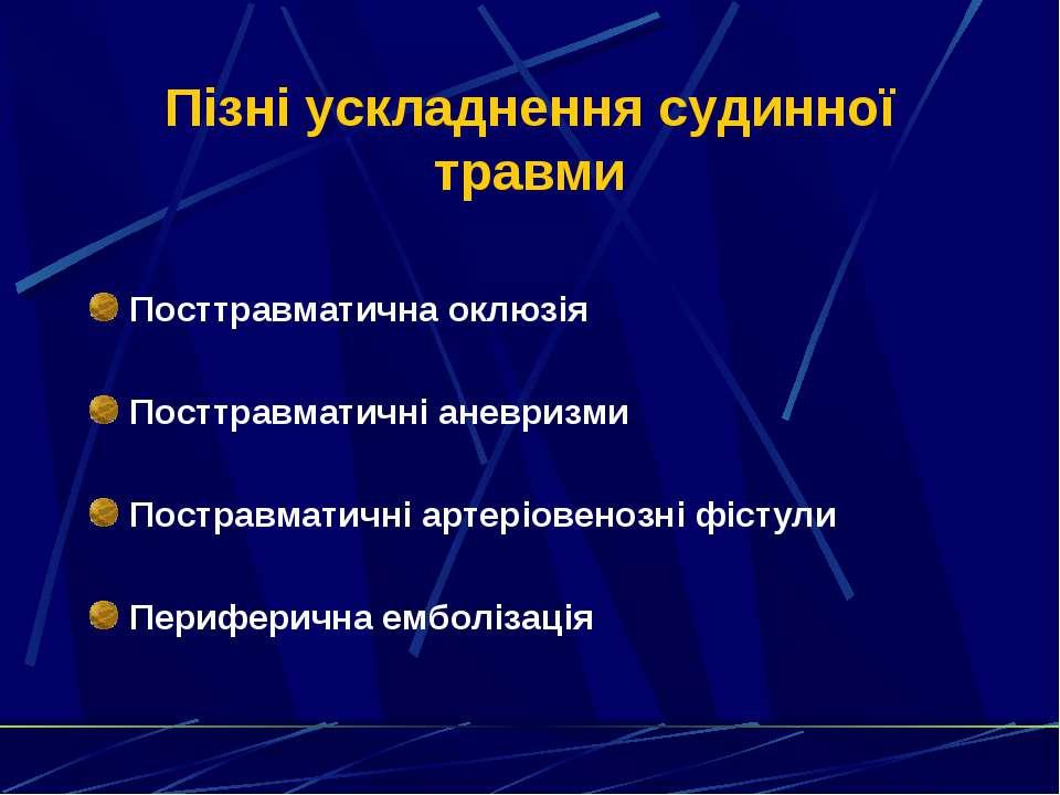 Пізні ускладнення судинної травми Посттравматична оклюзія Посттравматичні ане...
