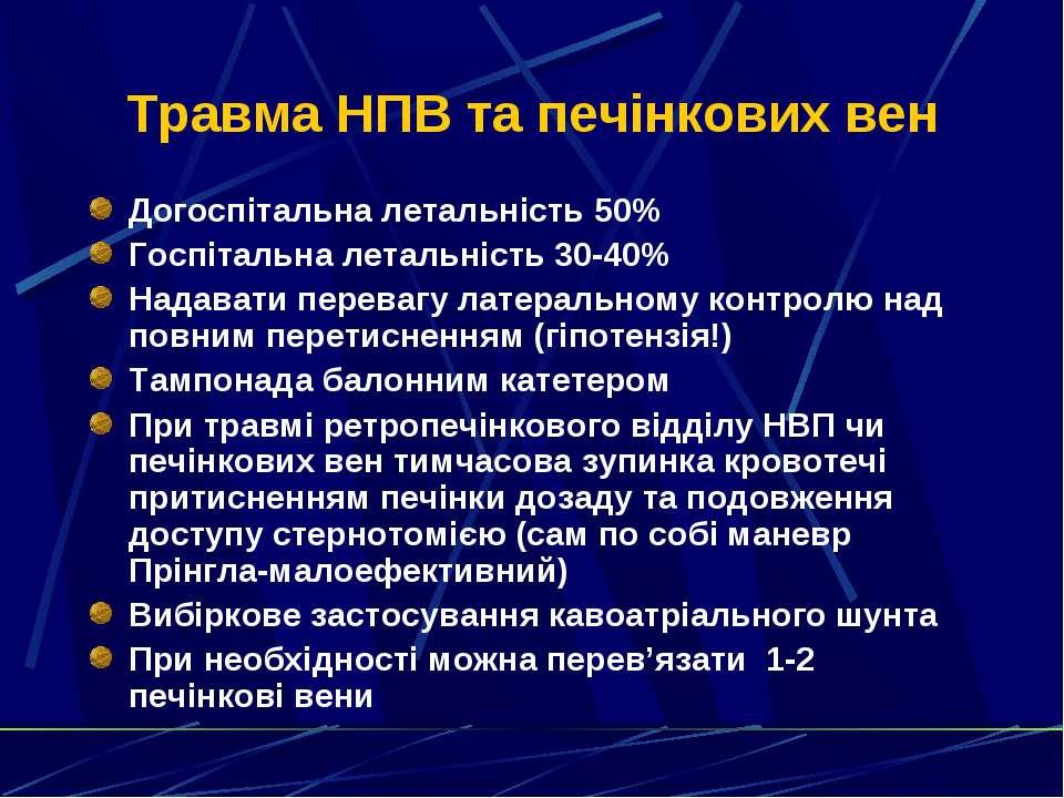 Травма НПВ та печінкових вен Догоспітальна летальність 50% Госпітальна леталь...