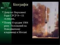 Біографія Депутат Верховної Ради СРСР 9—11 скликань. Помер 8 грудня 1984 року...