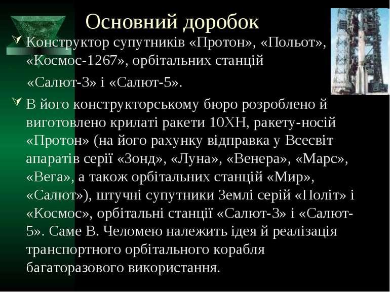 Основний доробок Конструктор супутників «Протон», «Польот», «Космос-1267», ор...