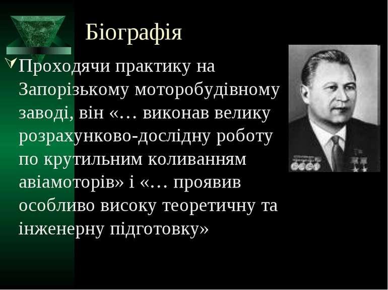 Біографія Проходячи практику на Запорізькому моторобудівному заводі, він «… в...