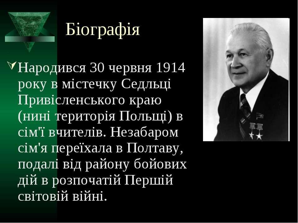 Біографія Народився 30 червня 1914 року в містечку Седльці Привісленського кр...