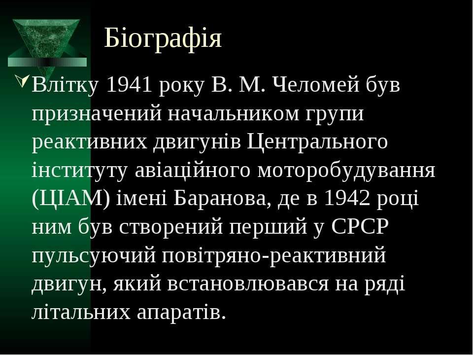Біографія Влітку 1941 року В. М. Челомей був призначений начальником групи ре...