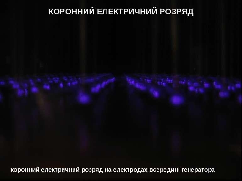 КОРОННИЙ ЕЛЕКТРИЧНИЙ РОЗРЯД коронний електричний розряд на електродах всереди...