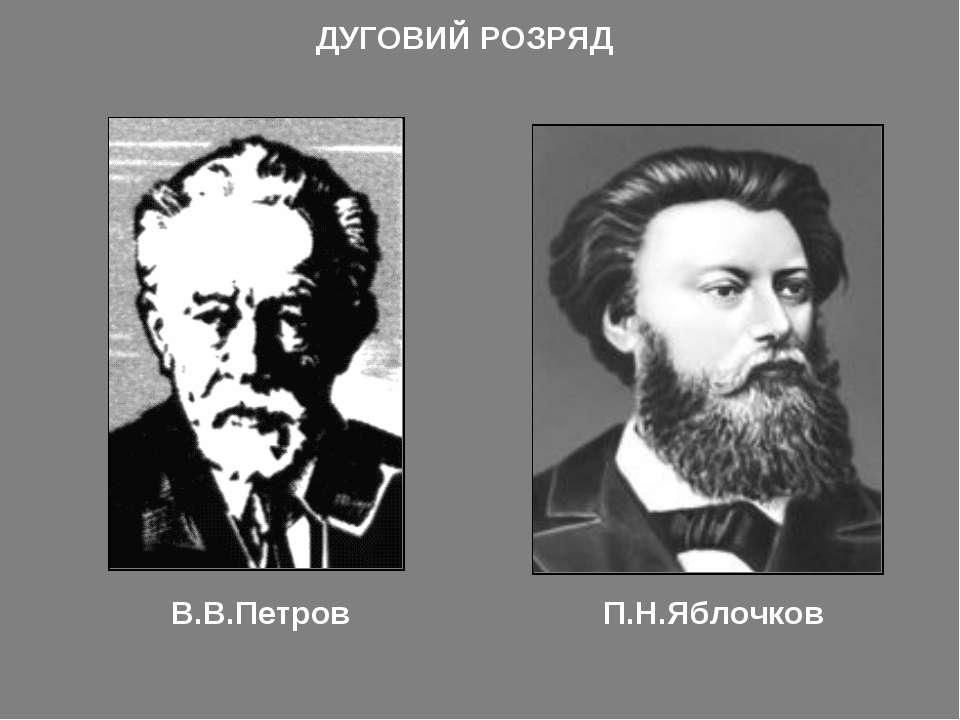 В.В.Петров П.Н.Яблочков ДУГОВИЙ РОЗРЯД
