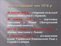 28 жовтня 1918 р. – створення польської ліквідаційної комісії у Кракові; 30 ж...