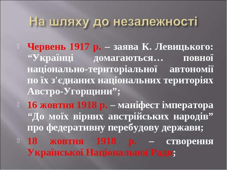 """Червень 1917 р. – заява К. Левицького: """"Українці домагаються… повної націонал..."""
