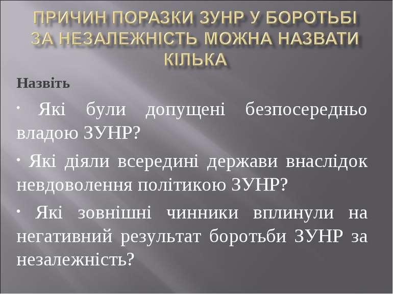 Назвіть Які були допущені безпосередньо владою ЗУНР? Які діяли всередині держ...