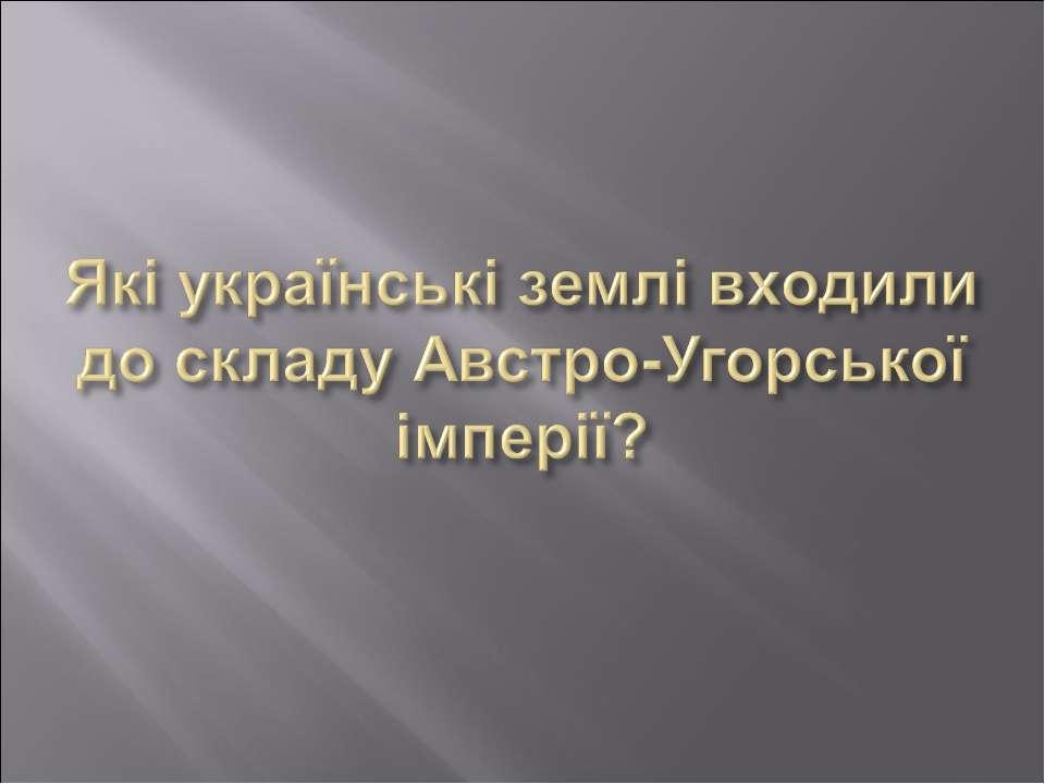 Які українські землі входили