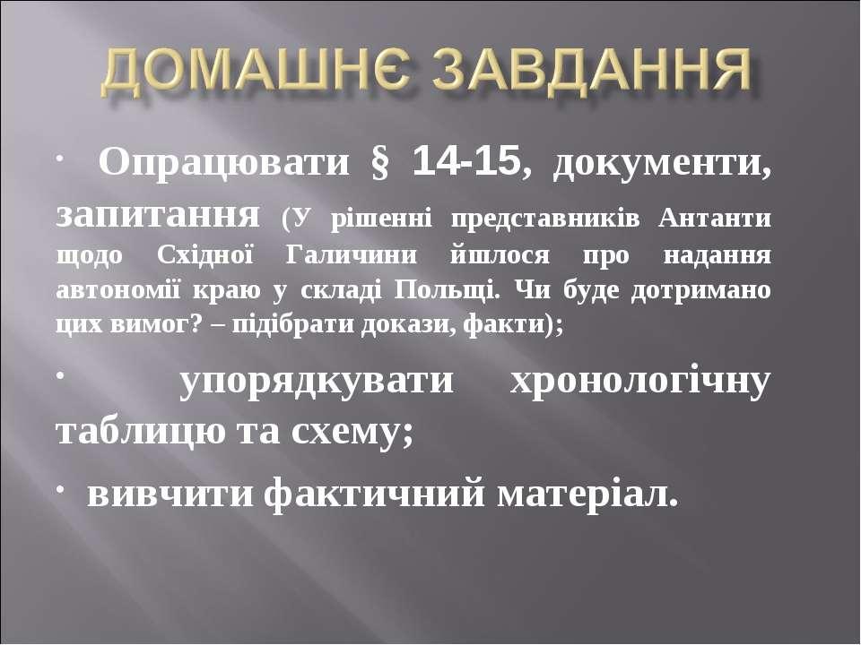 Опрацювати § 14-15, документи, запитання (У рішенні представників Антанти щод...