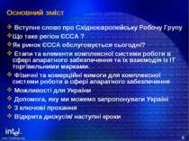 Основний зміст Вступне слово про Східноєвропейську Робочу Групу Що таке регіо...