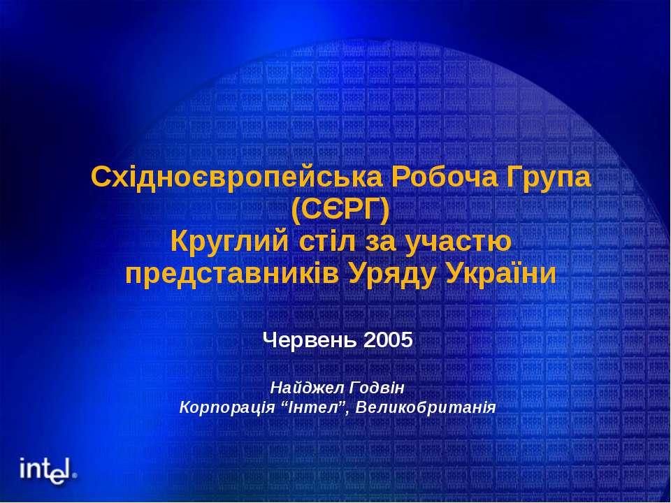 Східноєвропейська Робоча Група (СЄРГ) Круглий стіл за участю представників Ур...
