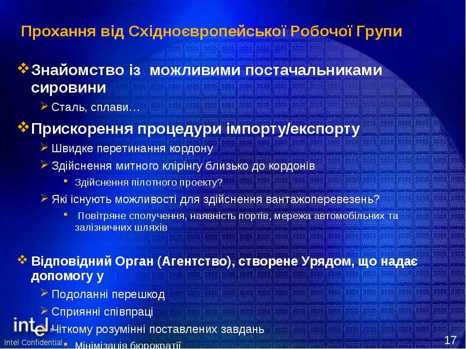 Прохання від Східноєвропейської Робочої Групи Знайомство із можливими постача...