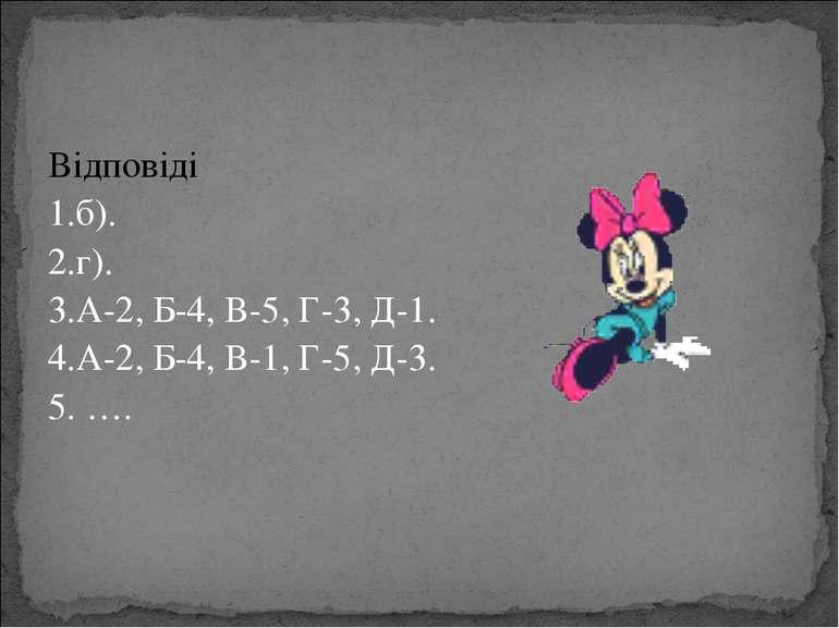 Відповіді 1.б). 2.г). 3.А-2, Б-4, В-5, Г-3, Д-1. 4.А-2, Б-4, В-1, Г-5, Д-3. 5...