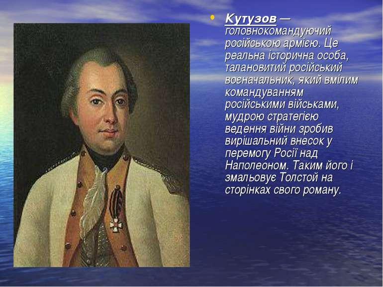 Кутузов — головнокомандуючий російською армією. Це реальна історична особа, т...