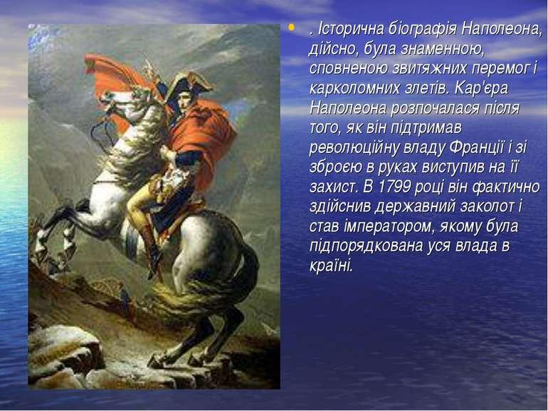 . Історична біографія Наполеона, дійсно, була знаменною, сповненою звитяжних ...