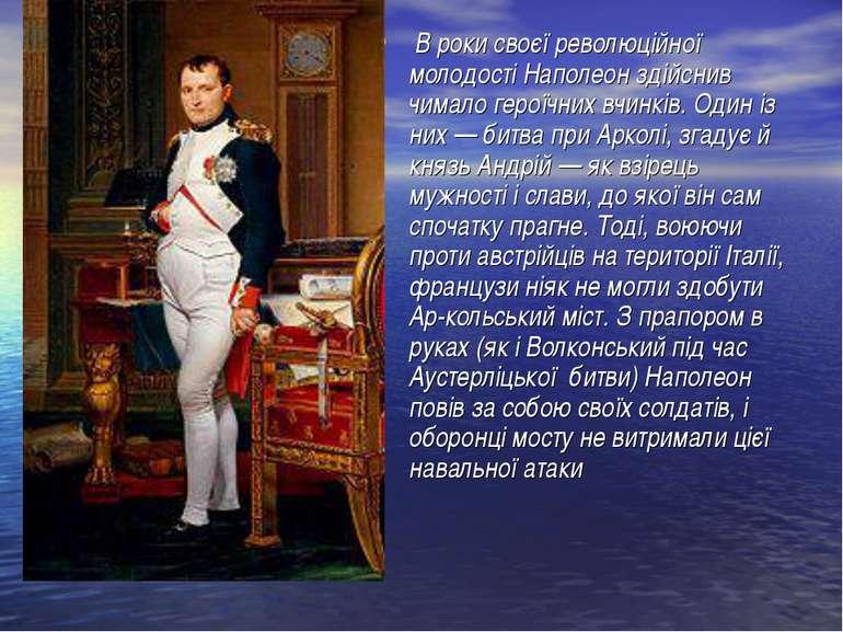В роки своєї революційної молодості Наполеон здійснив чимало героїчних вчинкі...