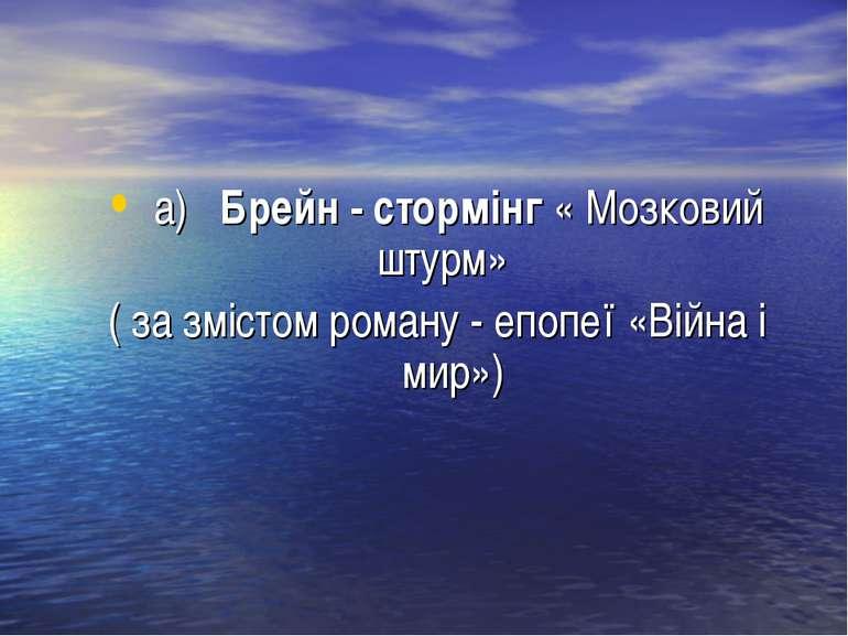 а) Брейн - стормінг « Мозковий штурм» ( за змістом роману - епопеї «Війна і м...