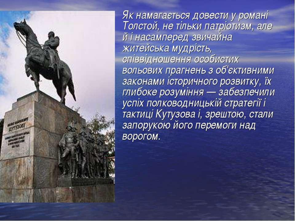 Як намагається довести у романі Толстой, не тільки патріотизм, але й і насамп...