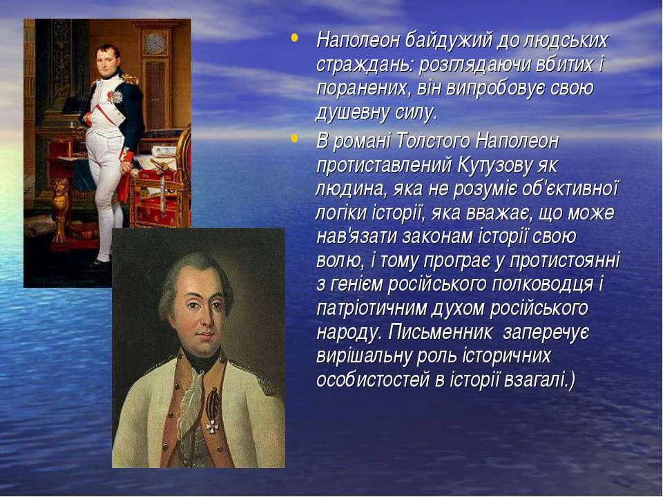 Наполеон байдужий до людських страждань: розглядаючи вбитих і поранених, він ...