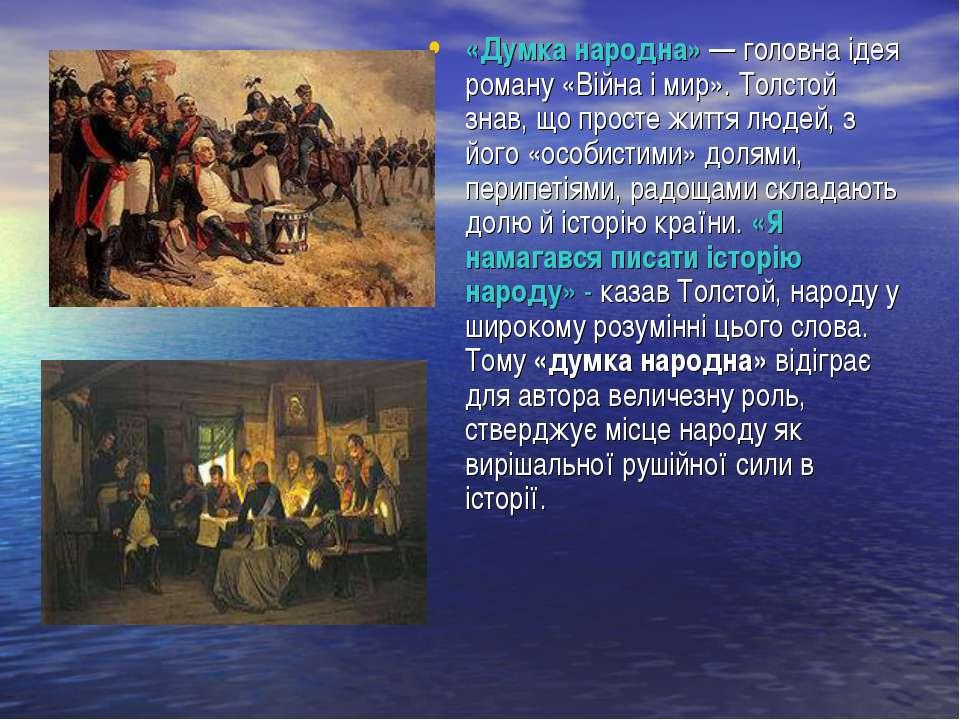 «Думка народна» — головна ідея роману «Війна і мир». Толстой знав, що просте ...