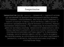 Імпресіоні зм(відфр.impression— враження) — художній напрям, що засновани...