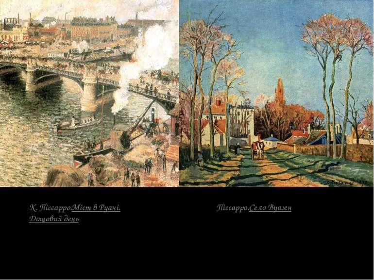 К. Піссарро.Село Вуазен К. Піссарро.Міст в Руані. Дощовий день