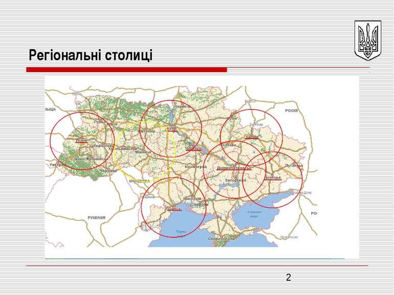 Регіональні столиці
