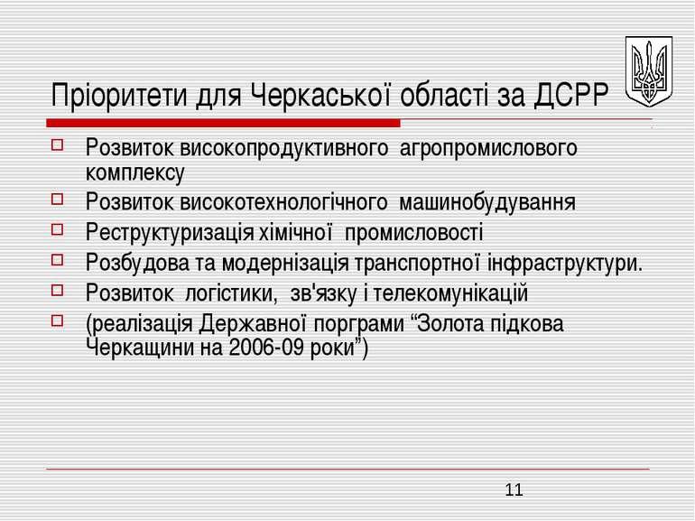 Пріоритети для Черкаської області за ДСРР Розвиток високопродуктивного агропр...