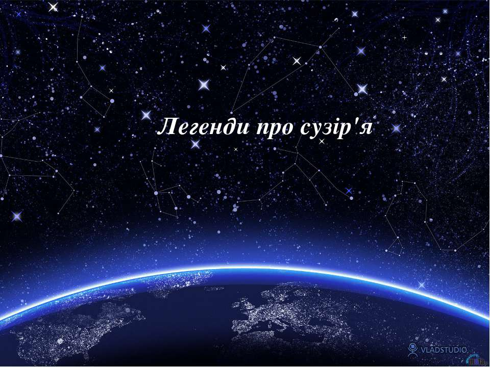 Легенди про сузір'я