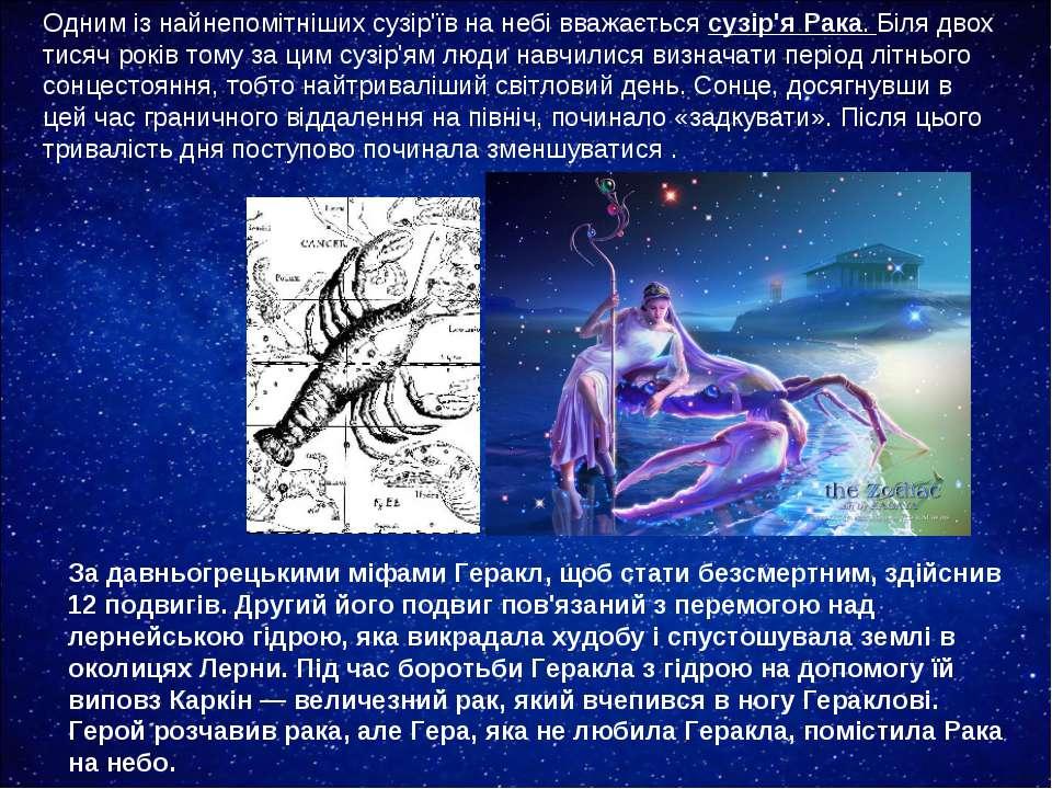 Одним із найнепомітніших сузір'їв на небі вважається сузір'я Рака. Біля двох ...