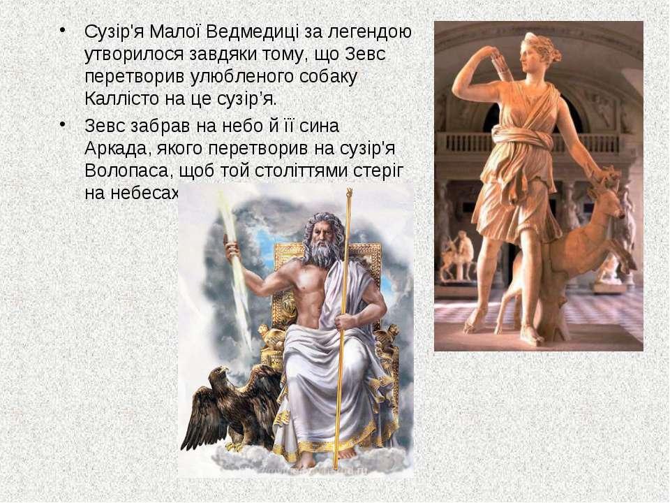 Cузір'я Малої Ведмедиці за легендою утворилося завдяки тому, що Зевс перетвор...