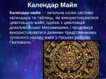 Календар Майя Календар майя— загальна назва системи календарів та таблиць, я...