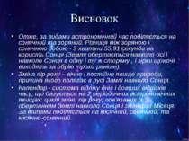 Висновок Отже, за видами астрономічний час поділяється на сонячний та зоряний...