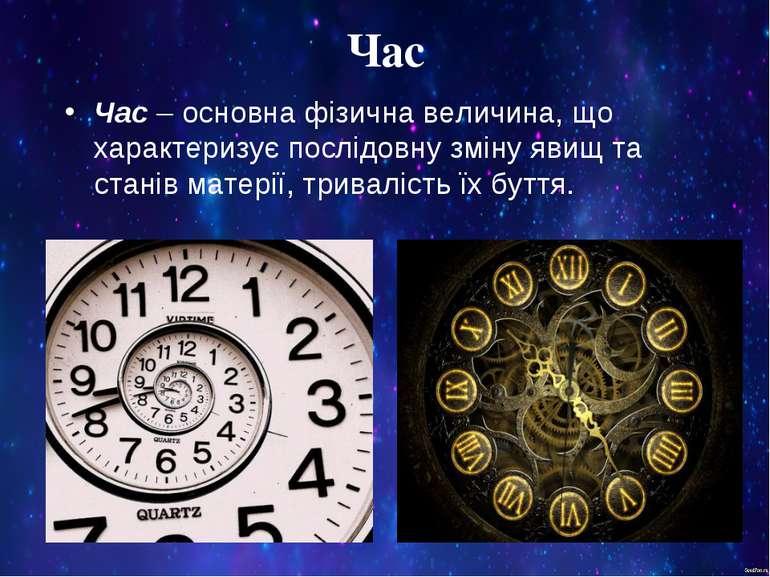 Час Час – основна фізична величина, що характеризує послідовну зміну явищ та ...