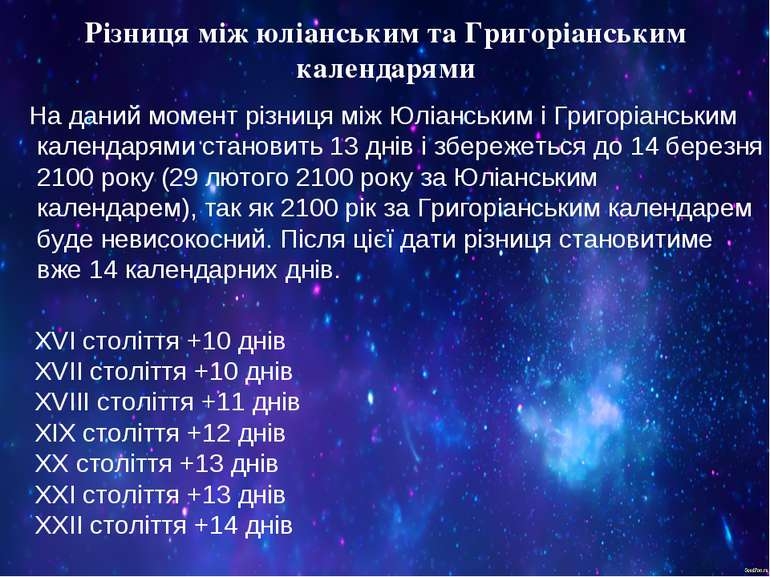 Різниця між юліанським та Григоріанським календарями На даний момент різниця ...
