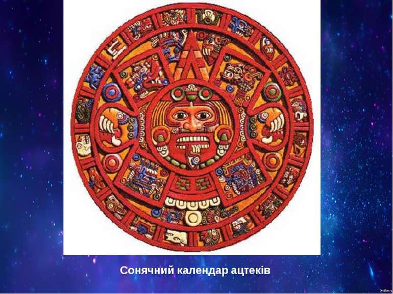 Сонячний календар ацтеків