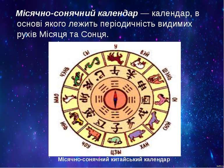 Місячно-сонячний календар— календар, в основі якого лежить періодичність вид...